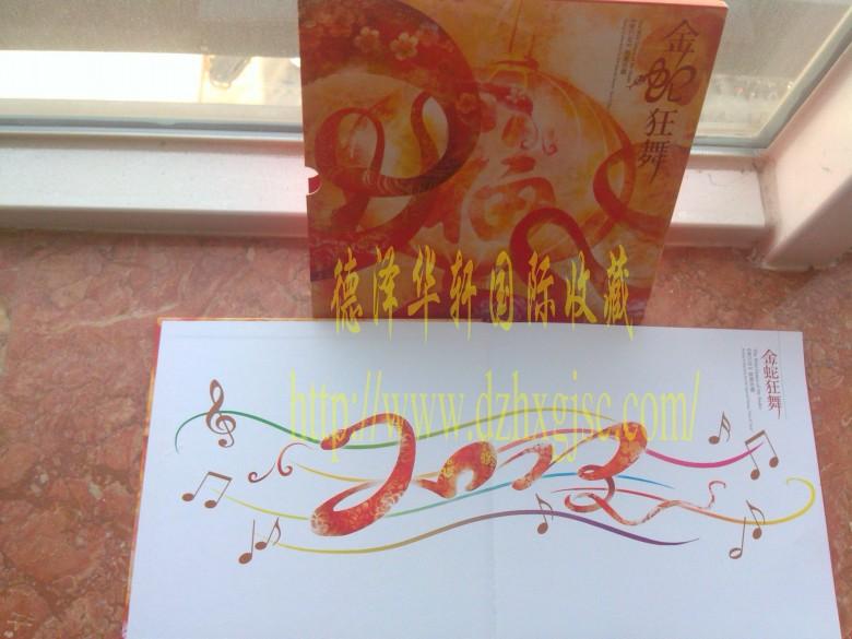 蛇年邮票大全套  蛇大版  蛇小版及小本票 名称: 《金蛇狂舞》生肖